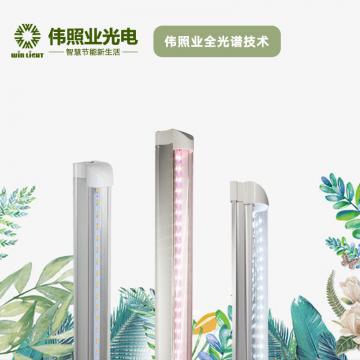 T8植物补光灯全光谱单排