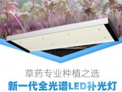 阳光系列 200W全光谱植物生长灯