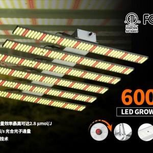 八爪鱼植物生长灯