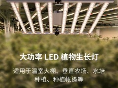 全光谱植物大麻灯led种植补光灯