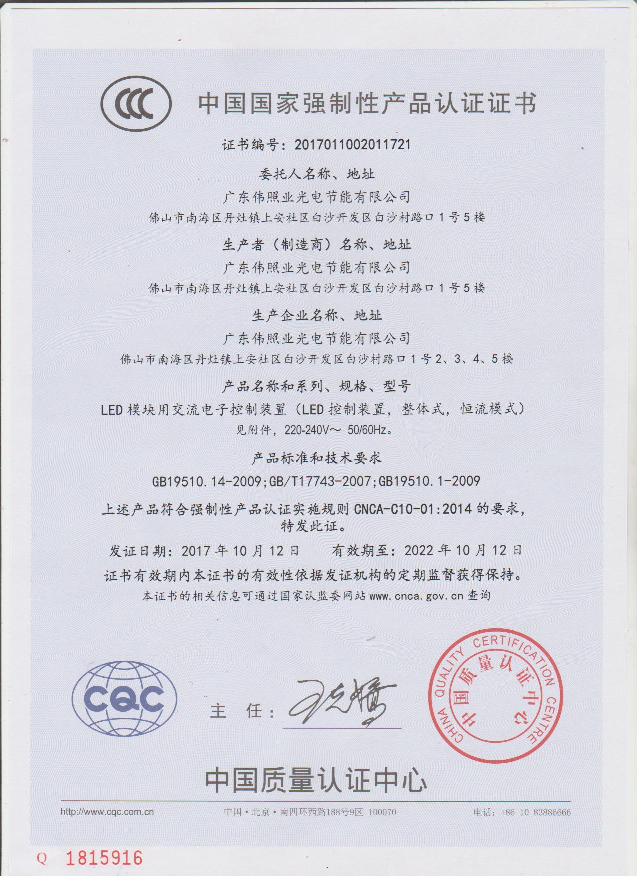 CCC证书1